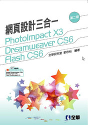 網頁設計三合一-PhotoImpact X3, Dreamweaver CS6, Flash CS6, 2/e-cover