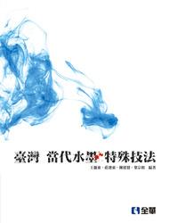 臺灣當代水墨特殊技法-cover
