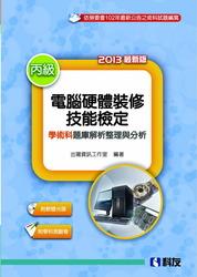丙級電腦硬體裝修技能檢定學術科題庫整理與分析(2013最新版)(附學科測驗卷.軟體光碟), 3/e-cover