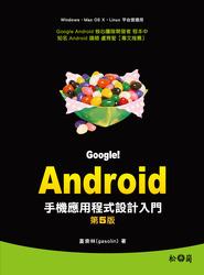Google! Android 手機應用程式設計入門, 5/e-cover