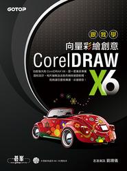 跟我學 CorelDRAW X6 向量彩繪創意 (附 X6/X5 雙版本範例檔)-cover