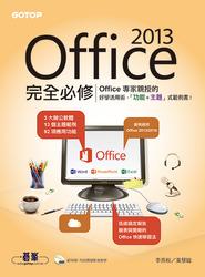 Office 2013 完全必修(專家親授的好學活用術! 13 個主題 X 73 段影音 X 92 項功能)-cover