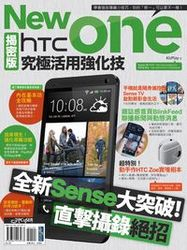 New HTC One 揭密版究極活用強化技-cover