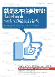 就是忍不住要按讚!Facebook 粉絲互動最強行銷術-cover