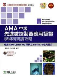 AMA 中級先進微控制器應用認證學術科研讀攻略 (使用ARM Cortex-M3架構之Holtek 32位元晶片)-cover