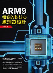 ARM9 相容的軟核心處理器設計-cover