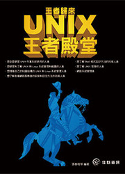 王者歸來-UNIX 王者殿堂-cover