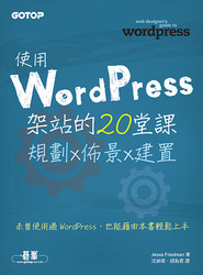 使用 WordPress 架站的 20 堂課:規劃 x 佈景 x 建置 (Web Designer's Guide to WordPress: Plan, Theme, Build, Launch)-cover