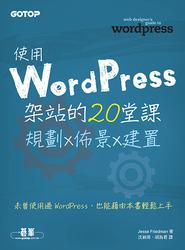 使用 WordPress 架站的 20 堂課:規劃 x 佈景 x 建置 (Web Designer's Guide to WordPress: Plan, Theme, Build, Launch)-cover