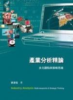 產業分析精論:多元觀點與策略思維, 2/e