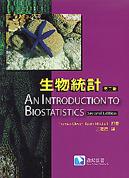 生物統計 (Glover: An Introduction to Biostatistics, 2/e)