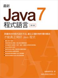 最新 Java 7 程式語言, 3/e-cover