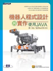 機器人程式設計與實作─使用 Java, 2/e (適用 leJOS 0.9)-cover