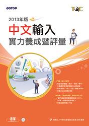 中文輸入實力養成暨評量─2013年版-cover