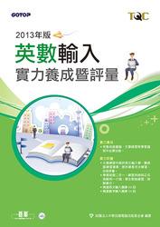 英數輸入實力養成暨評量─2013年版-cover