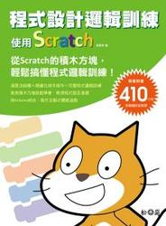 程式設計邏輯訓練:使用 Scratch-cover