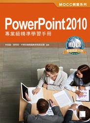 PowerPoint 2010 專業級精準學習手冊-cover