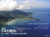 鳥的觀點:每一次飛行,都是意想不到的冒險!空中攝影×地理資訊發現台灣的100個故事-cover
