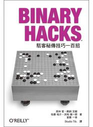 Binary Hacks - 駭客秘傳技巧一百招-cover