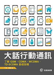 大話行動通訊 - 了解 GSM、CDMA、WCDMA、TD-SCDMA 基礎架構-cover