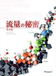 完全透視 流量的秘密-Google Analytics 徹底解讀 STEP by STEP (2013 最新完整版) (Advanced Web Metrics with Google Analytics, 3/e)-cover