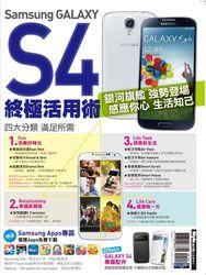 Samsung GALAXY S4 終極活用術-cover