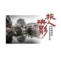 旅人‧映影─台灣藝術家行旅周莊創作集-cover