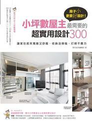 房子小更要好設計!小坪數屋主最需要的超實用設計300,讓家住起來寬敞又舒服,收納沒煩惱,打掃不費力-cover
