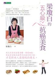 梁瓊白的五心級抗癌美食-cover