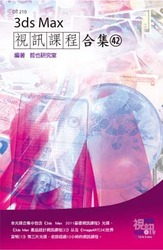 3ds Max 視訊課程合集(42)-cover