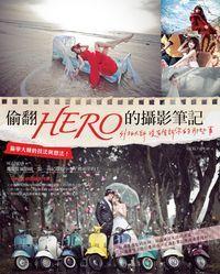 偷翻 HERO 的攝影筆記:外拍大師沒有告訴你的那些事-cover