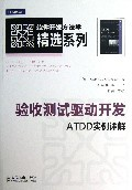 驗收測試驅動開發-ATDD 實例詳解 (ATDD by Example: A Practical Guide to Acceptance Test-Driven Development)-cover