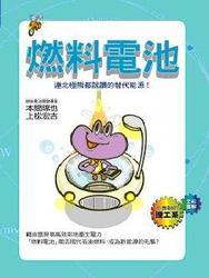 燃料電池-cover