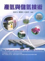 產氫與儲氫技術-cover