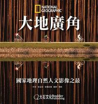 大地廣角:國家地理自然人文影像之最 (Wide Angle: National Geographic Greatest Places)-cover
