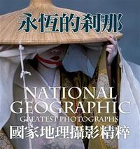 永恆的剎那:國家地理攝影精粹 (Through the lens : National Geographic greatest photographs)-cover
