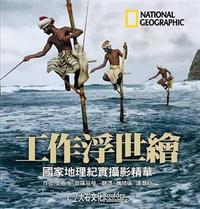 工作浮世繪:國家地理紀實攝影精華 (Work - the World in Photographs)-cover
