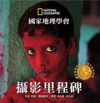 國家地理學會攝影里程碑 (National Geographic Photographs - The Milestones)-cover