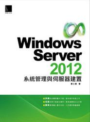 Windows Server 2012 系統管理與伺服器建置-cover