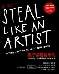 點子都是偷來的:10 個沒人告訴過你的創意撇步 (Steal Like an Artist: 10 Things Nobody Told You About Being Creative)-cover