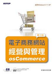 電子商務網站經營與管理:osCommerce, 2/e-cover