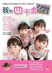 我的四千金:四胞胎早產兒媽媽分享愛與勇氣的故事!-cover