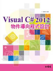 Visual C# 2012 物件導向程式設計-cover