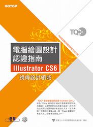 TQC+ 電腦繪圖設計認證指南 Illustrator CS6-cover