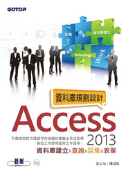 Access 2013 資料庫規劃設計-cover