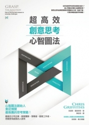 超高效創意思考心智圖法(GRASP. The Solution: How to find the best answers to everyday challenges)-cover