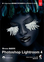 跟 Adobe 徹底研究 Photoshop Lightroom 4 (Adobe Photoshop Lightroom 4 Classroom in a Book)-cover