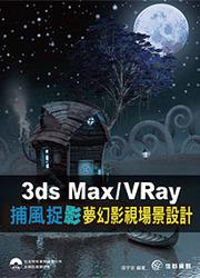 3ds Max/VRay 捕風捉影:夢幻影視場景設計 (3ds Max/VRay 影視場景表現藝術)-cover