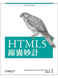 HTML5 錦囊妙計 (HTML5 Cookbook)-cover