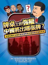 牌桌上的強權:中國將出哪張牌?-cover